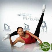 Только самые эффективные упражнения для похудения Ляйсан Утяшевой - от заслуженной гимнастки!